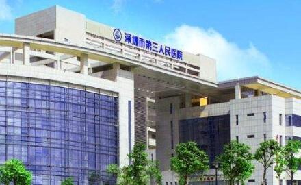 深圳看结核病最好的医院推荐———深圳市第三人民医院