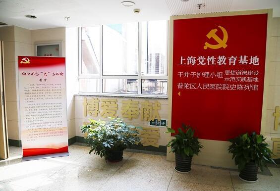 """上海市普陀区人民医院打造""""两室三基地"""",更好地服务患者"""